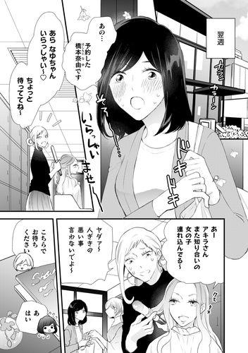 アタシがナカからキレイにしてあげる 美容室のオネエさんとセフレに!? 第4話-1