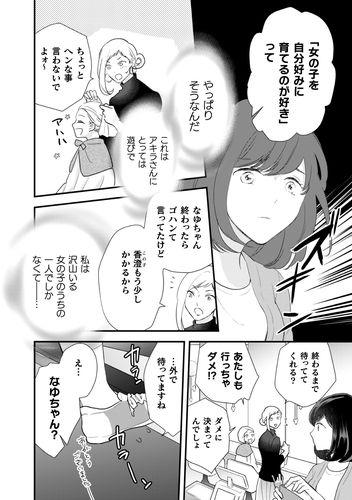 アタシがナカからキレイにしてあげる 美容室のオネエさんとセフレに!? 第4話-3