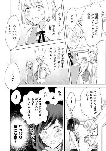アタシがナカからキレイにしてあげる 美容室のオネエさんとセフレに!? 第6話-3