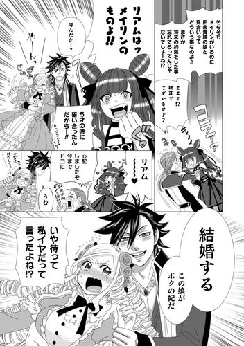 ポンコツ悪役令嬢は腹黒ドS王子に愛される 第2話-3