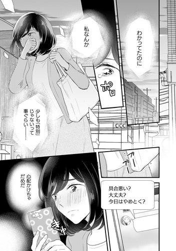 アタシがナカからキレイにしてあげる 美容室のオネエさんとセフレに!? 第4話-4