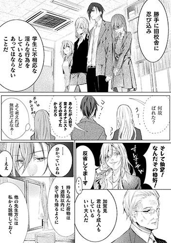 マイバッドヒーロー 第2話5